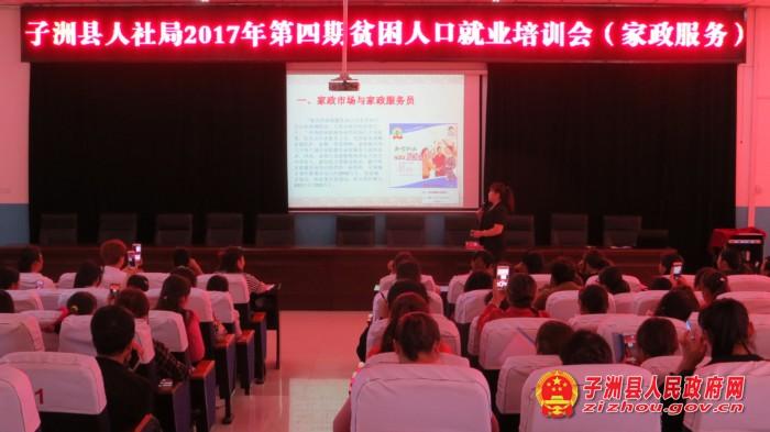 县人社局举办第四期贫困人口技能培训班140余人